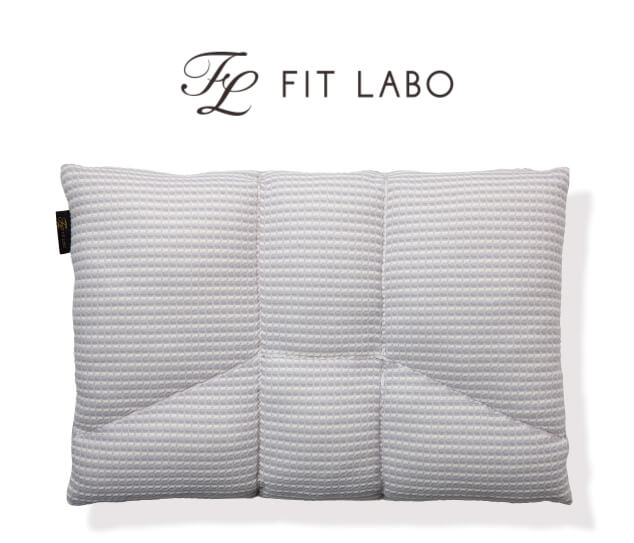 FIT LABO オーダーメイド枕